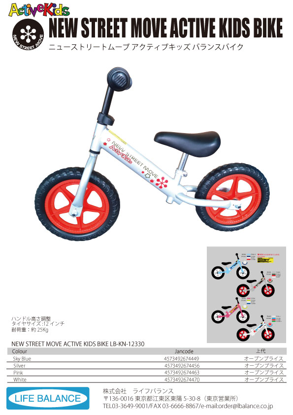 ACTIVE KIDS BIKE