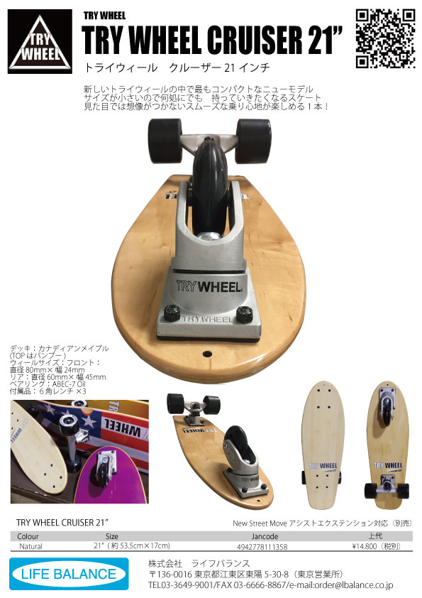 TRY WHEEL Cruiser 21""