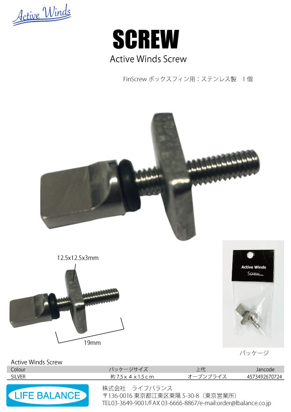 Active Winds Screw